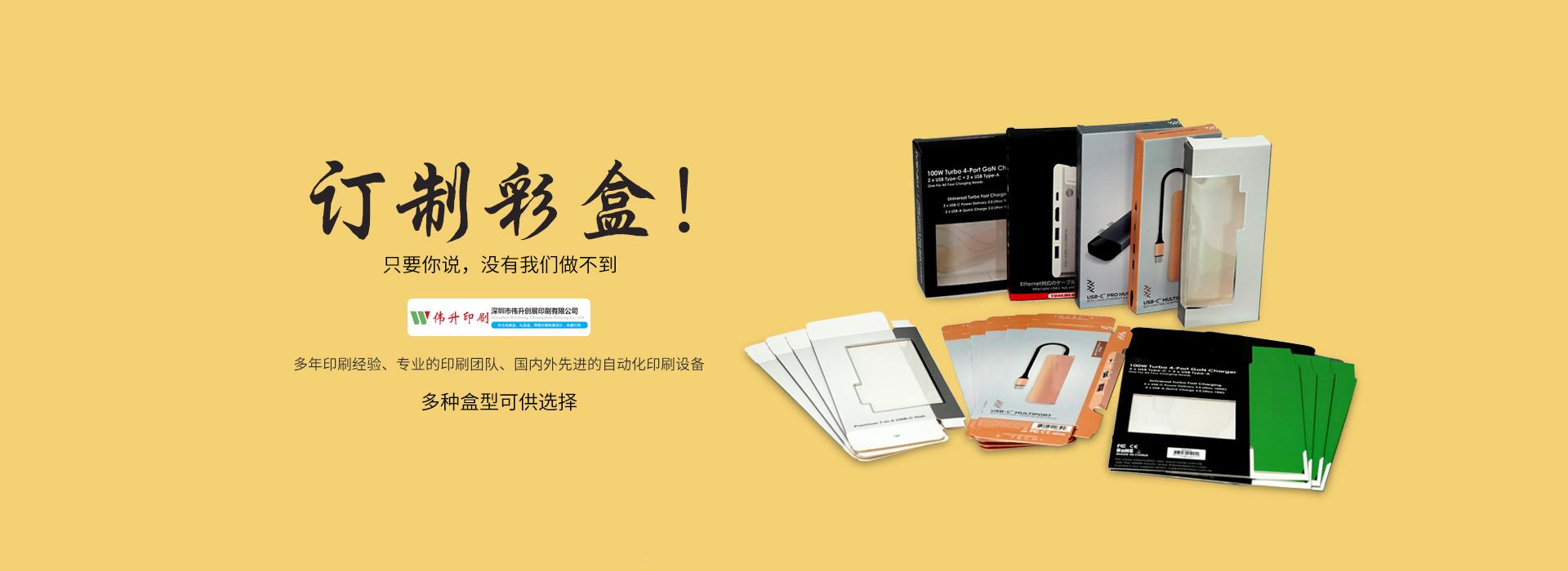 彩盒印刷,彩盒包装厂家,精美画册印刷